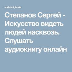 Степанов Сергей - Искусство видеть людей насквозь. Слушать аудиокнигу онлайн