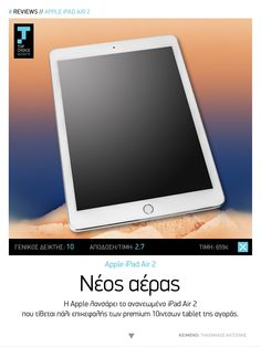 Apple iPad Air 2 #Tech Matrix | Φεβρουάριος 2015 https://itunes.apple.com/us/app/tech-matrix/id808683184?ls=1&mt=8 | https://play.google.com/store/apps/details?id=com.magplus.techmatrix