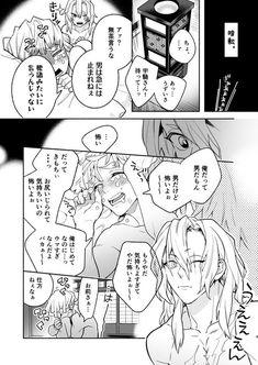 All Anime, Anime Guys, Manga Anime, Anime Art, Kawaii Chan, Forest Wallpaper, Usui, Dragon Slayer, Manga Comics