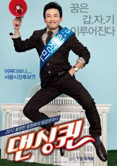 dancing queen= jung-min hwang