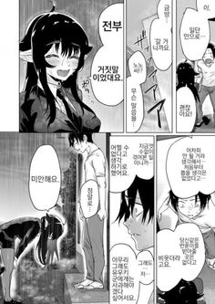 Manga, Anime, Manga Anime, Anime Shows, Squad