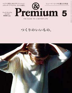 『つくりのいいもの』&Premium No. 05 | アンド プレミアム (&Premium) マガジンワールド