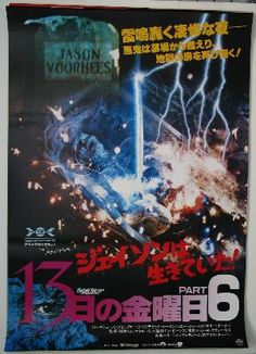 JAPANESE HORROR MOVIE POSTER