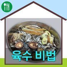 Korean Dishes, Korean Food, Heath Food, Roasted Tomatoes, Culinary Arts, Light Recipes, Food Design, Food Plating, No Cook Meals