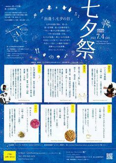 七夕祭り(7/4開催)のお知らせ | 一般財団法人 星ヶ丘学園