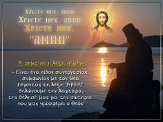 Orthodox Christianity, Saint George, Words Worth, Orthodox Icons, Greek Quotes, Christian Faith, Wise Words, Prayers, Religion