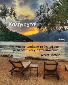 Albert Einstein, Good Night, Wish, Beautiful Pictures, Quotes, Gifts, Greek, Nighty Night, Quotations