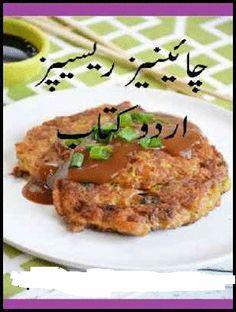 Pdf recipes pakistani urdu food in