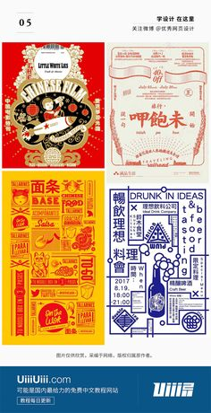 忘不掉的复古风情! - 优优教程网 Font Design, Retro Design, Layout Design, Branding Design, Stylo 3d, Chinese New Year Design, New Year Illustration, Chinese Posters, Chinese Branding