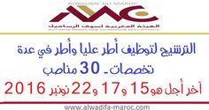 تنظم الهيئة المغربية لسوق الرساميل مباريات توظيف 30 من الأطر العليا والأطر في عدة تخصصات