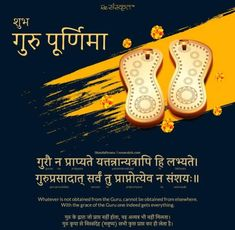 Sanskrit Quotes, Sanskrit Mantra, Vedic Mantras, Hindu Mantras, Guru Purnima Messages, Happy Guru Purnima Images, Guru Purnima Greetings, Guru Purnima Wishes, Sanskrit Language