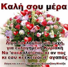Good Morning Happy, Gifs, Greek Quotes, Beautiful Flowers, Diy And Crafts, The Originals, Google, Image, Decor