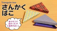 折り紙・Origami・さんかくばこ Triangular box