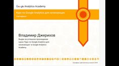 как я получил сертификат Курс по Google Analytics Camera Phone, Chart, Google, Camera