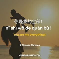 FOR MORE: https://mandarinhq.com/ #learnchinese #mandarinhq #chinesephrases #chineselessons #mandarinlessons #chineselanguage