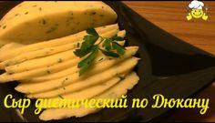Как сделать домашний  сыр по Дюкану How to make diet by Dukan cheese