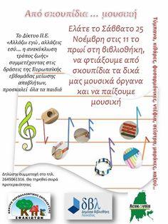 Εργαστήρια κατασκευής μουσικών οργάνων από σκουπίδια στην Λευκάδα