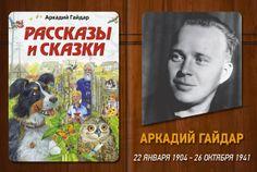 Аркадий Петрович Гайдар (настоящая фамилия его – Голиков) родился  22 января 1904 года в городе Льгове Курской губернии.