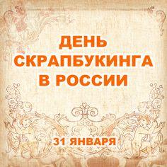Scrap Kit Club Скрапбукинг идеи, мастер классы: Скрапбукинг в России: откуда ноги растут и куда они нас ведут?