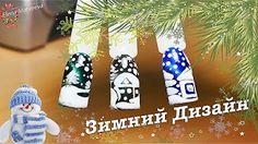 ❅ Зимний дизайн ногтей Шапочка по технике бархатный песок ❅ - YouTube