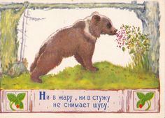 Signed. Postcard Drawing by A. Dudnikov  by RussianSoulVintage