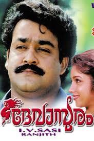100 days of love malayalam movie online free
