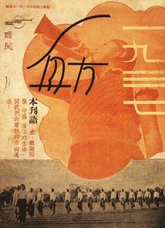chinese graphic design - Recherche Google