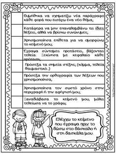 Με αφορμή την ανάρτηση της Γαλήνης στον σύνδεσμο που ακολουθεί, προτείνονται 3 φύλλα - σχεδιαγράμματα αυτοδιόρθωσης και ελέγχου του γραπτο... Writing Activities, Writing Skills, Educational Activities, Learn Greek, Classroom Birthday, Grammar Exercises, Greek Language, School Staff, School Psychology