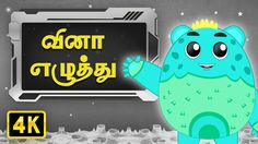 "Vina Ezhuthu is a Tamil Rhyme from the Voulme ""Ilakana Padalgal"". This ""Illakana Padalgal"" was Specially designed for Children and Kids to understand Ilakanam in an easy tamil rhymes manner. These set of Tamil Rhymes will help your Kids to score good marks in Ilakanam and also it makes Ilakanam easy for your Kid. Enjoy and Learn our Illakana Padalgal Tamil Rhymes in an Animated Version."