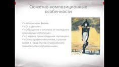 """Михаил Салтыков - Щедрин  """"История одного города"""""""