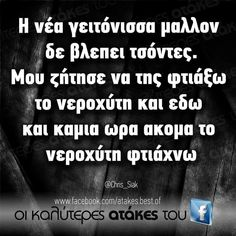 Greek, Life Quotes, Wisdom, Entertainment, Humor, Funny, Quotes About Life, Quote Life, Greek Language