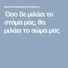 Όσο δε μιλάει το στόμα μας, θα μιλάει το σώμα μας Greek Quotes, Awakening, Psychology, Wisdom, Motivation, Health, Life, Brain, Articles