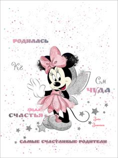 Baby Posters, Princess Rapunzel, Baby Mickey, Baby Album, Cute Drawings, Silhouette Cameo, Mini Albums, Minnie Mouse, Scrapbook