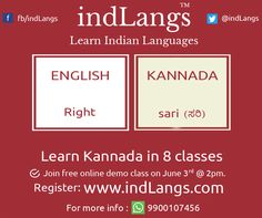 Kannada Language, In Kannada, Indian Language, My Passion, Languages, Education, Sayings, Learning, My Crush