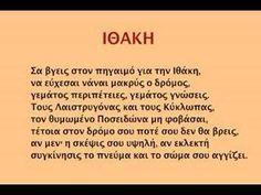 French Words Quotes, Greek Quotes, Greek Language, Great Words, Spiritual Quotes, Vocabulary, Literature, Life Quotes, Self