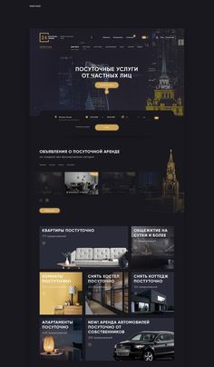 Booking - Website Design - Real estate agency – Website Design on Behance Digital Promotion Identified Web Design Trends, Web And App Design, Web Design Quotes, Graphisches Design, Creative Web Design, Web Design Company, Flat Design, Logo Design, Real Estate Website Design