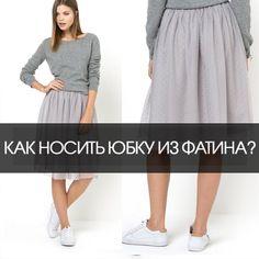 С чем носить юбку из фатина? #tulle_skirt #how_to_wear_tulle_skirt