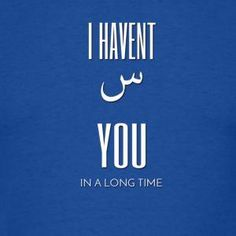 Gotta love the Arabic alphabet! Arabic Memes, Arabic Funny, Funny Arabic Quotes, Funny Quotes, Learn Arabic Alphabet, Cover Photo Quotes, Short Words, Arabic Words, Love In Arabic