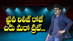 chiranjeevi, khaidi no 150, ram charan, vv vinayak, khaidi no 150 trailer, khaidi no 150 movie, telugu movie updates, khaidi no 150 songs, dsp, chiranjeevi