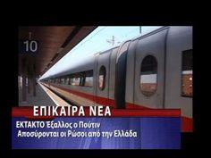 ΕΚΤΑΚΤΟ Έξαλλος ο Πούτιν Αποσύρονται οι Ρώσοι από την Ελλάδα Train, Strollers, Trains