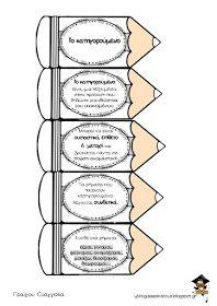 Teachers Aid: Κατηγορούμενο, 2η Ενότητα, Γλώσσα Δ΄ School Staff, School Themes, Interactive Notebooks, Classroom Management, Grammar, Education, Google Drive, Teaching Ideas, Greek