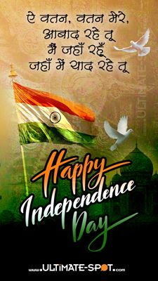 15 August - Happy Independence Day - India Free new high quality wallpapers, Vi.