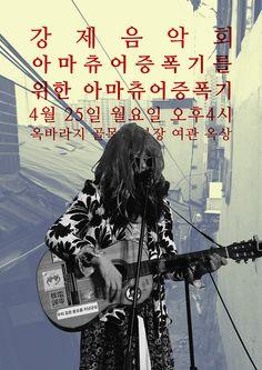 강제음악회 포스터 - 아마츄어 증폭기