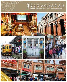 老街一日遊 全台各大必去老街美味巡禮《總整理》 #Taiwan