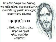 Ιησο�ς Χ�ιστός Picture Quotes, Love Quotes, Religion Quotes, Greek Words, Greek Quotes, Christian Faith, Wise Words, Christianity, Prayers