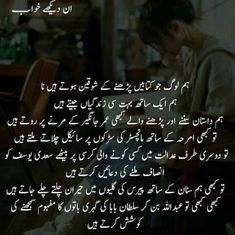 Urdu Love Words, Love Poetry Urdu, Poetry Quotes, Urdu Quotes, Novels To Read, Best Novels, Bano Qudsia Quotes, Best Quotes, Funny Quotes