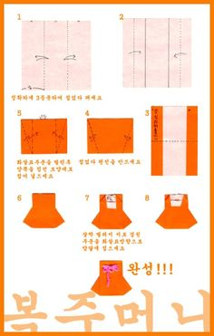 ◆여러가지 복주머니 접기/접는 방법 ◆ 쉬운 복주머니 접는 방법!쉬운 복주머니 접는 방법입니다. 리본이...