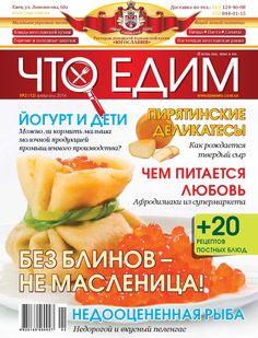 """""""Что едим"""", февраль 2014"""