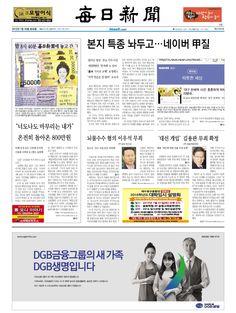 [매일신문 1면] 2015년 1월 30일 금요일
