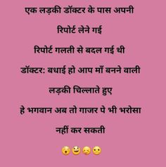 Double Meaning Adult Non Veg Jokes In Hindi Funny Jokes In Hindi, Best Funny Jokes, Funny School Jokes, Funny Memes, Adult Dirty Jokes, Funny Jokes For Adults, Adult Joke, Adult Humor, Funny Picture Quotes